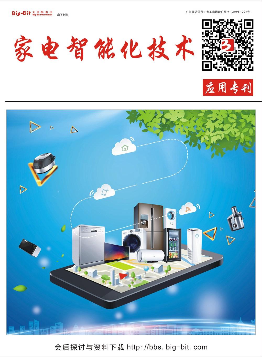 《半导体器件应用》家电智能化专刊(2017.08)